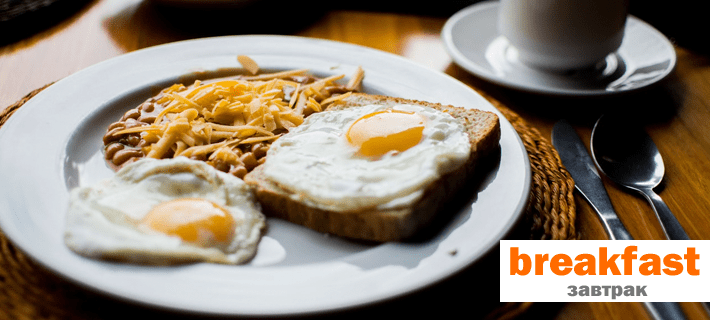 Завтрак на английском языке