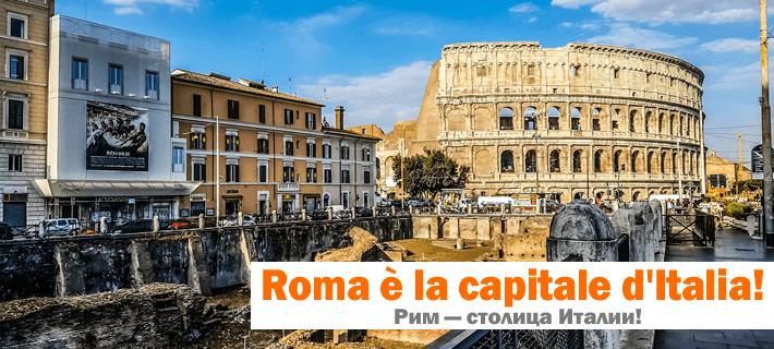 Рим — столица Италии!