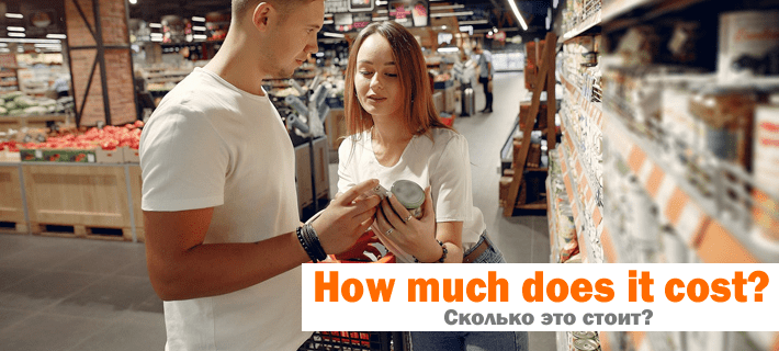 Перевод фразы Сколько это стоит? на английский