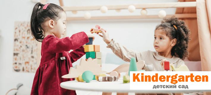 Английский язык в детских садах