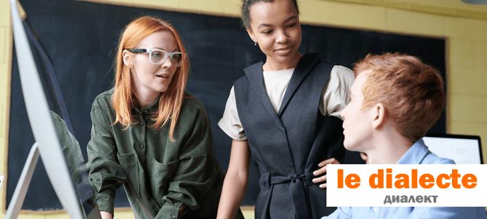 Девушки обсуждают диалекты французского языка