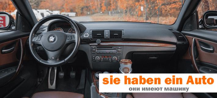 Перевод фразы Они имеют машину на немецкий язык