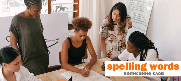 Компания занимается написанием слов на английском языке
