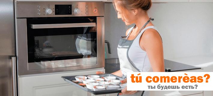 Перевод фразы Ты будешь есть? на испанский язык