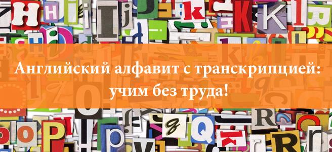 Английский алфавит с транскрипцией: учим без труда!