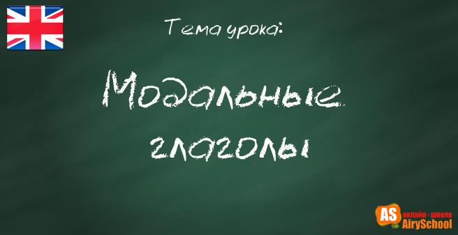 Изучаем модальные глаголы в английском языке