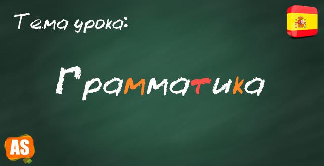 Грамматика испанского языка с Smartuz