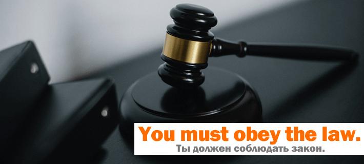 Перевод фразы Ты должен соблюдать закон на английском языке
