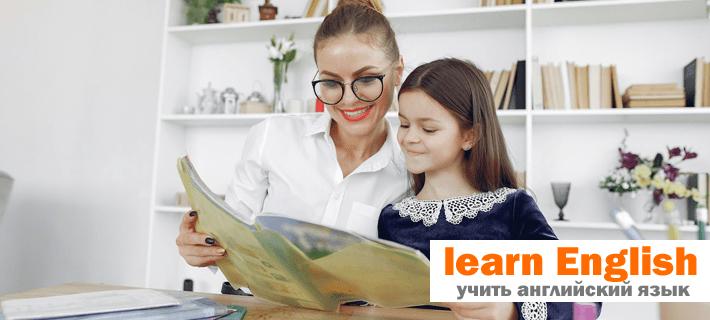 Учитель учит девочку английскому языку