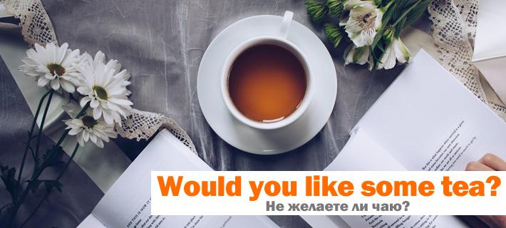 Фраза Не желаете ли чаю? на английском языке