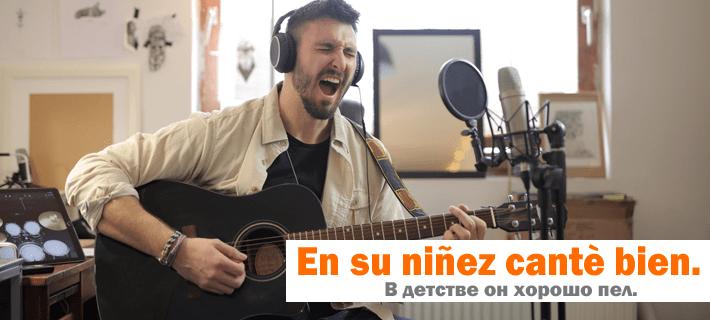 Pretèrito indefinido в испанском языке