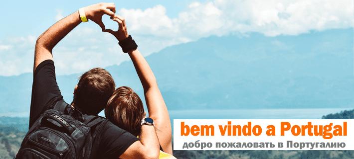В каких странах говорят на португальском языке?