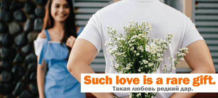 Такая любовь редкий дар перевод на английский язык
