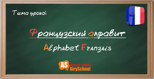 Французский алфавит изучаем вместа с Arischool