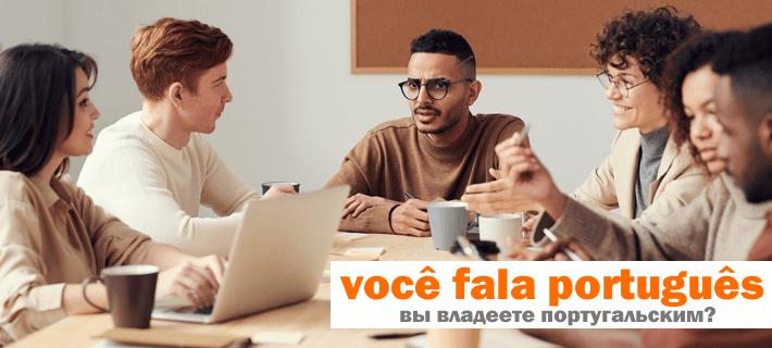Перевод фразы Вы владеете португальским?