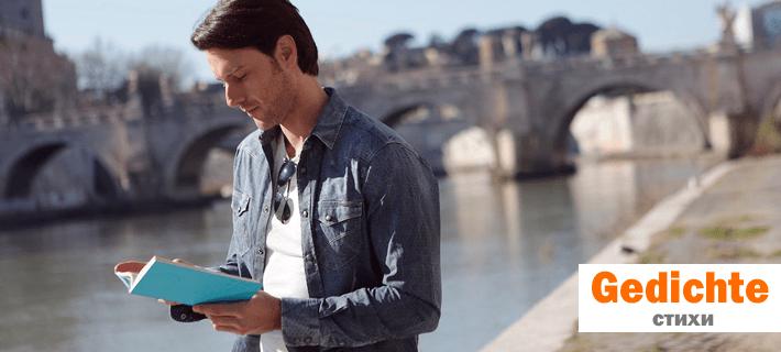 Мужчина читает стихи на немецком языке