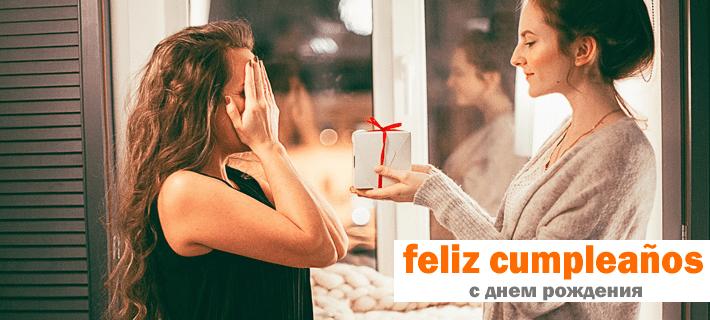 С Днем Рождения по-испански