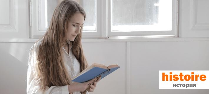 Девушка изучает историю французского языка
