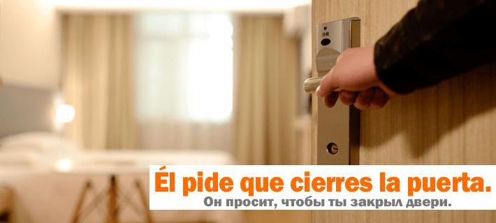 Просит закрыть дверь на испанском языке