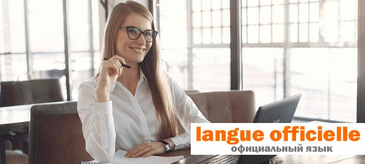 Официальный французский язык