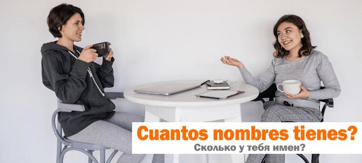 Сколько имен может иметь испанец?