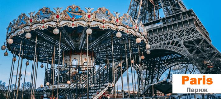 Париж. Франция. Красивейший язык мира