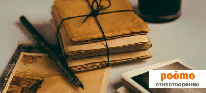 Cтихи на французском языке