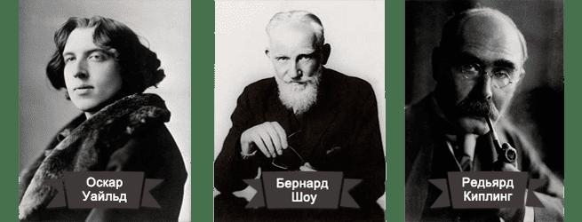 Английские писатели Уайлд, Шоу, Киплинг