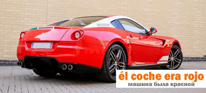 Машина была красной перевод на испанский. Pretèrito imerfecto