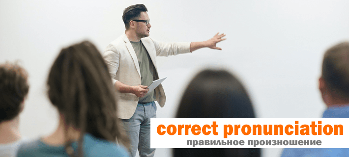 Мужчина обучает правильному произношению английского языка