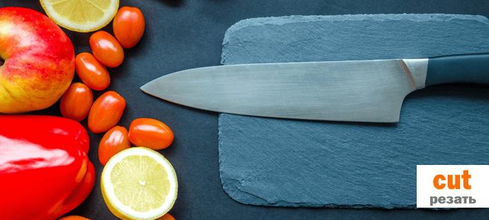 Резать ножом