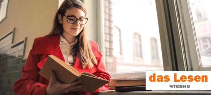 Чтение на немецком языке
