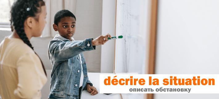 Мальчик рассказывает про Imparfait во французском языке