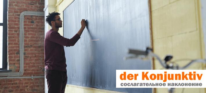 Конъюнктив в немецком языке