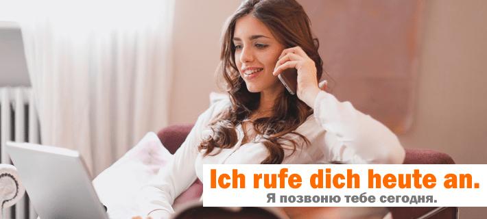 Перевод фразы Я позвоню тебе сегодня на немецкий язык