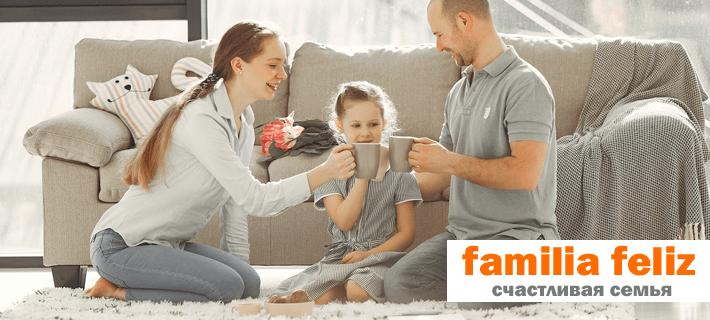 Счастливая семья на испанском языке