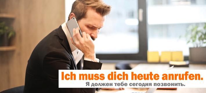 Перевод фразы Я должен тебе сегодня позвонить на немецкий язык
