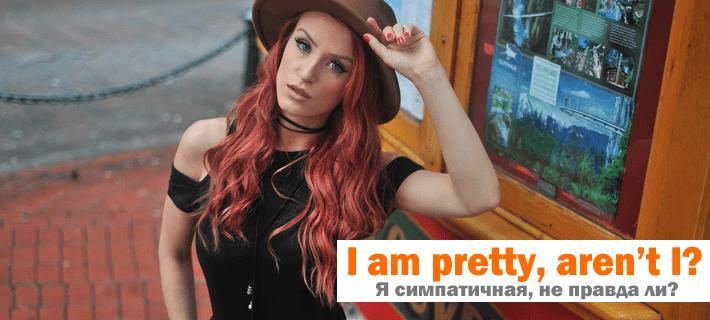 Симпатичная девушка на английском языке