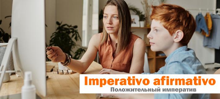 Дистанционно изучают Imperativo afirmativo в испанском языке