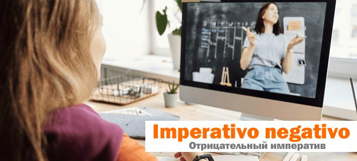 Девочка дистанционно изучает Imperativo negativo в испанском языке
