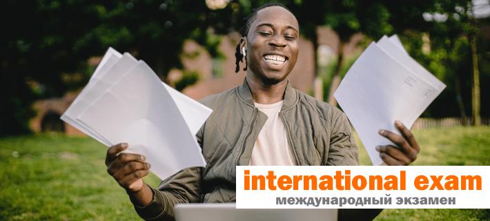 Парень проходит международные экзамен по английскому языку