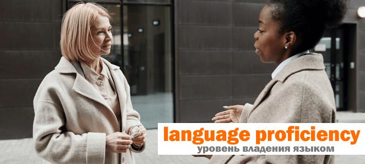 Девушки определяют уровень владения английский языком