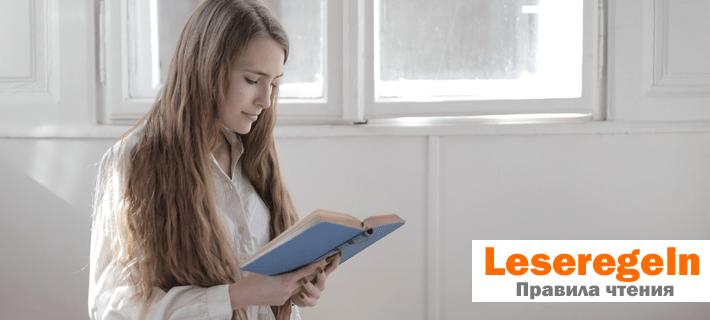 Правила чтения в немецком языке