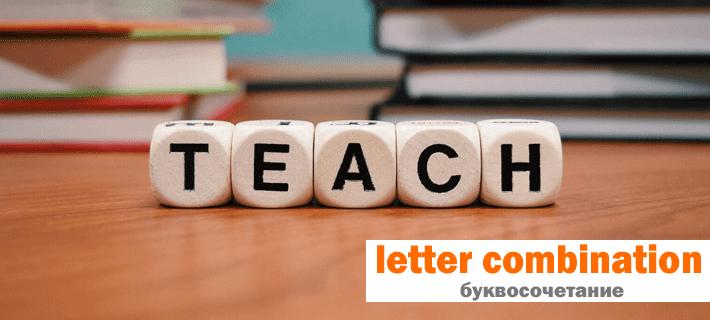 Сочетание букв в английском языке