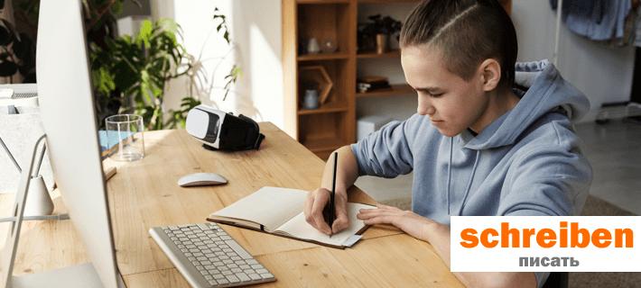 Мальчик пишет отделяемые приставки в немецком языке