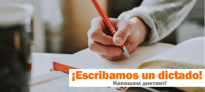 Пишет диктант на испанском языке. Повелительное наклонение