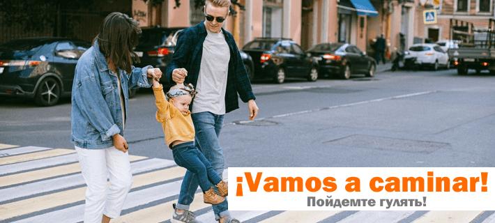 Повелительное наклонение в испанском языке