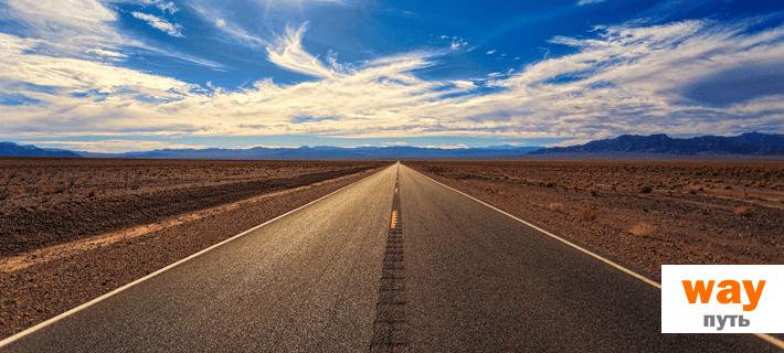 Путь на английском языке
