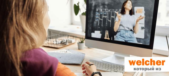 Девочка учит немецкий язык онлайн