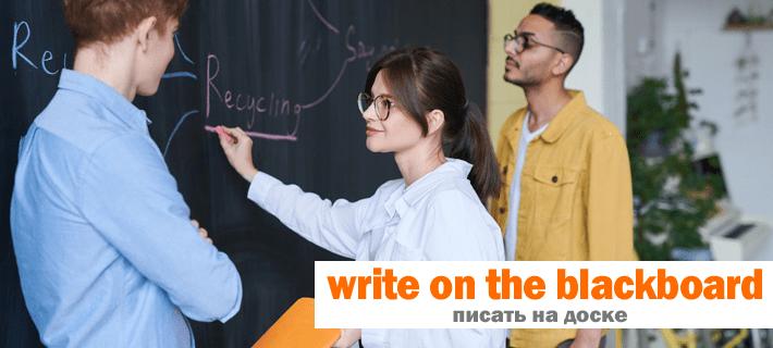 Писать мелом на доске перевод фразы на английский
